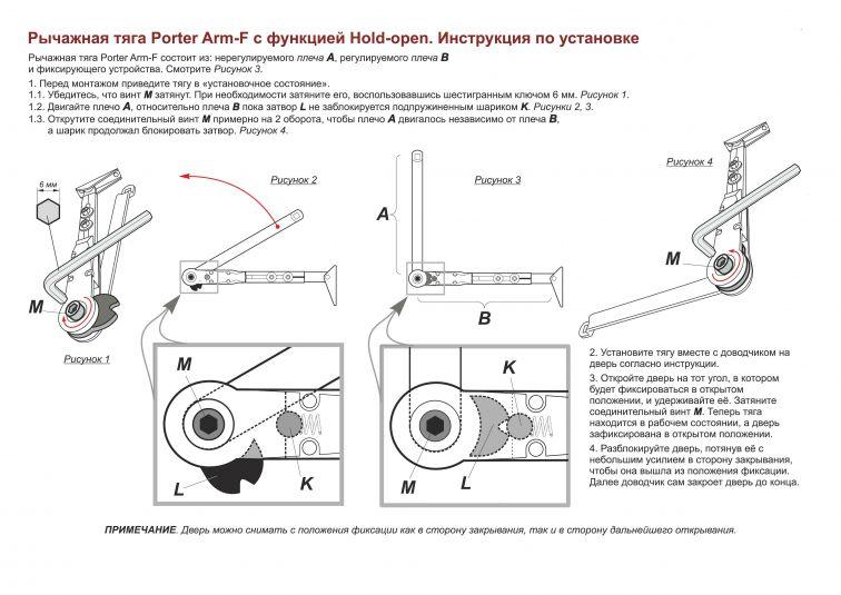 Инструкция по установке тяги F